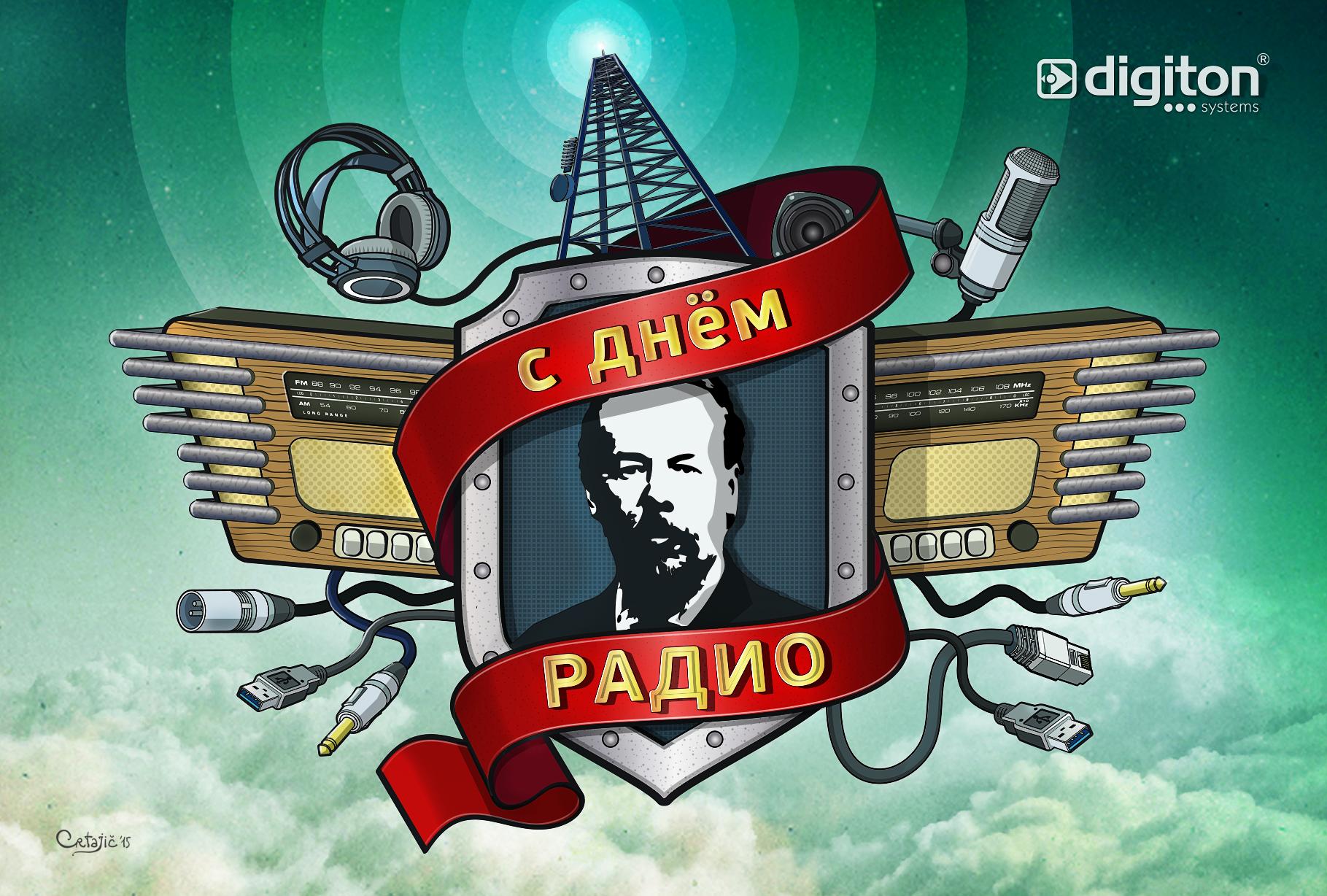 С днем радио открытки ссср